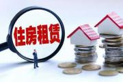 温州住房租赁市场允许改建房屋用于租赁