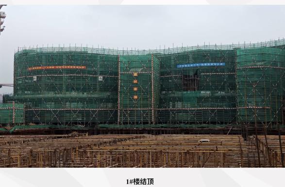 蝴蝶广场工程进度1#楼七月底主体结构验收完成