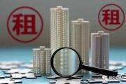 温州市居住房屋出租安全管理办法将于10月15日起施行
