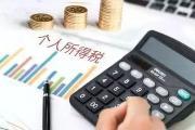 个税专项附加扣除标准算算你能减多少税