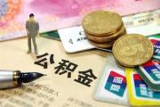 公积金简化提取、贷款相关业务申请材料