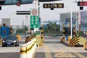 年底前浙江将取消所有高速公路省界主线收费站