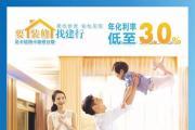 乐清首届住博会将在12月13日-15日新体中心开展