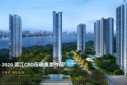 滨江CBD-外滩江月湾江境网红示范区亮相