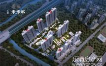 东厦未来城