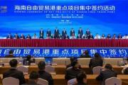 海南自由贸易港第四批重点项目集中签约在海口举行