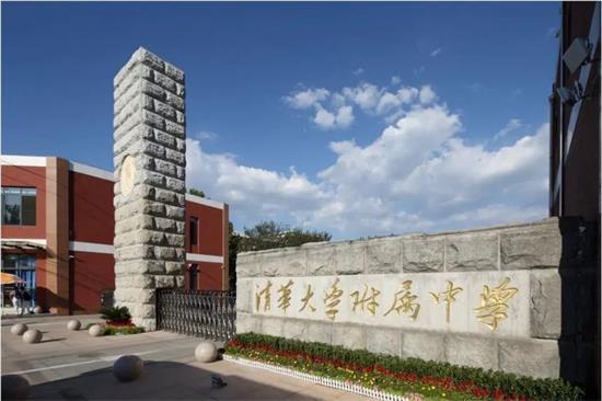瓯海区外国语学校、梧田第一中学与清华附中达成合作